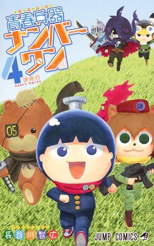 青春兵器ナンバーワン 4 (ジャンプコミックス)