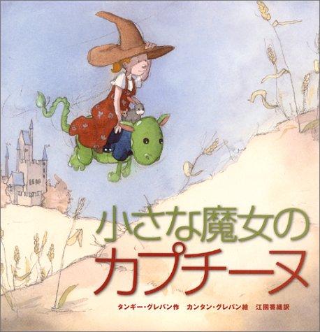 小さな魔女のカプチーヌ (魔女のえほんシリーズ)