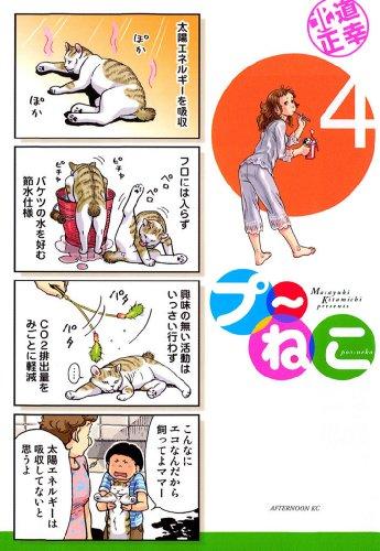 プ~ねこ(4) (アフタヌーンコミックス)