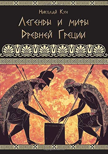 Greek Myths and Legends - Legendy i Mify Drevnei Gretsii