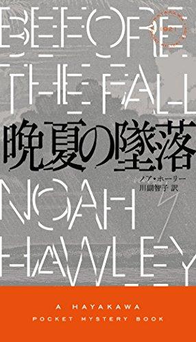 晩夏の墜落 (ハヤカワ・ポケット・ミステリ)