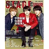 STAGE SQUARE Vol.41 カバーモデル:平野 紫耀・永瀬 廉・髙橋 海人