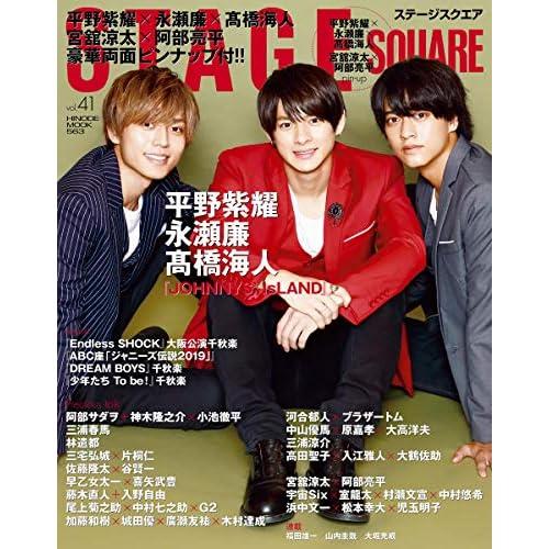 STAGE SQUARE Vol.41 表紙画像