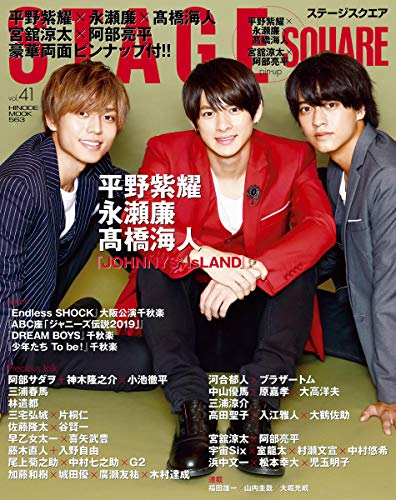 STAGE SQUARE Vol.41 表紙画像