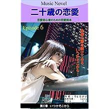 A LOVE IN MY TWENTIES: ITSUKA SOKOKARA (LITTLE-KEI COM) (Japanese Edition)