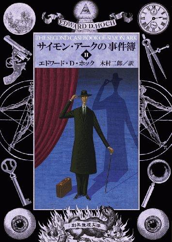 サイモン・アークの事件簿Ⅱ (創元推理文庫)