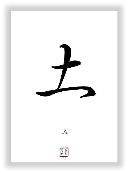 Earth Chinese Japanese Kanji Calligraphy Font As Mural Single