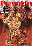 Pumpkin Scissors(22) (KCデラックス 月刊少年マガジン)