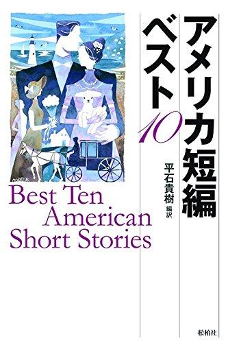 アメリカ短編ベスト10