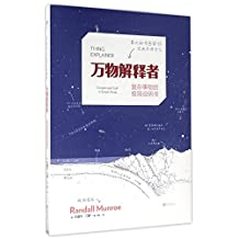 Thing Explainer (Chinese Edition) by Randall Munroe (2016-07-01)