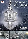 よくわかる! 海上自衛隊 ~海上防衛!護衛艦~