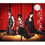 月夜の悪戯の魔法/CLIMBER×CLIMBER(初回限定盤A)(DVD付)