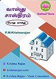 Tamil New Age Religion & Spirituality