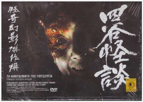 The Ghost of Yotsuya (Yotsuya Kaidan) [Japanese Horror Classics]
