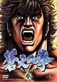 蒼天の拳 参 [DVD]