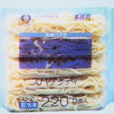 シマダヤ SVスパゲティー 冷凍 塩ゆで パスタ 1.7mm 1箱(200g×20食