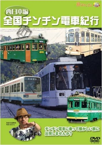 Amazon.co.jp: 「全国チンチン電車紀行」西日本編 [DVD]: 町田忍: DVD