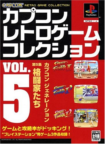 Capcom Retro Game Collection Vol 5  Japan Import