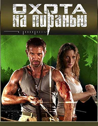 Hunting Piranha/ Ohota Na Piranyu (Russian soundtrack only) by The Russia Channel, Central Partnership, REKUN-TV, by Vladimir Mashkov -