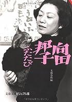 向田邦子ふたたび (文春文庫―ビジュアル版)