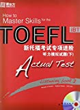 The new TOEFL special progress - listening simulation questions (2) (Chinese Edition)