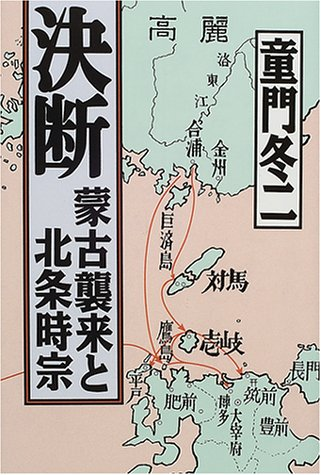 hojo-tokimune-the-old-and-the-invasion-and-mengniu-decision-2000-isbn-4140805501-japanese-import