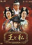 [DVD]王と私 第1章 後編 DVD-BOX