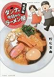 ダンナが今日からラーメン屋 風雲編 (バンブーコミックス)