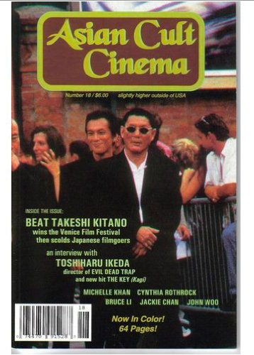 ASIAN CULT CINEMA #18