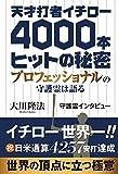 天才打者イチロー4000本ヒットの秘密 (OR books)