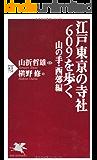 江戸東京の寺社609を歩く 山の手・西郊編 (PHP新書)