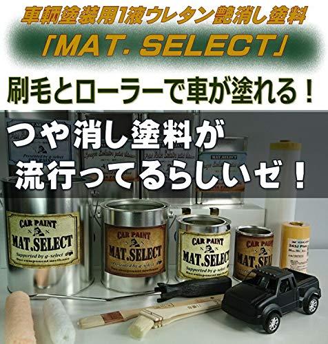 8655745527bb Amazon | g-select 車輌塗装用1液ウレタン艶消し塗料「MAT.SELECT」刷毛・ローラー塗装可能 レトロカラー 【R-3】グレージュ  1Kg缶 | ペイント | 車&バイク