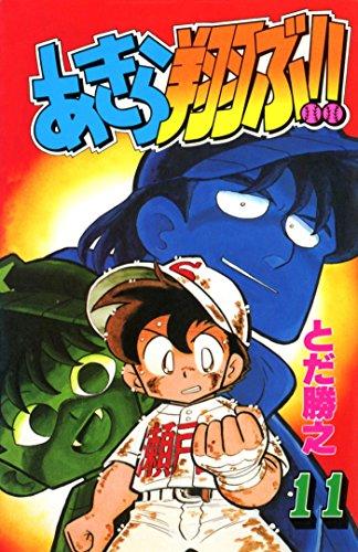 Akira Tobu 11 (Japanese Edition)