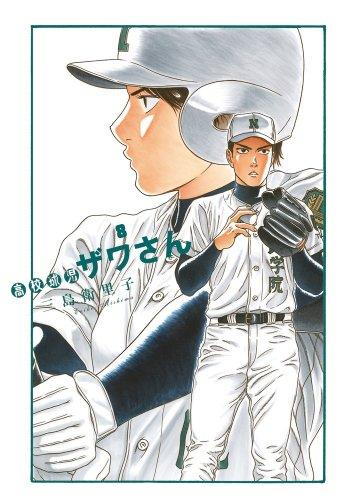 高校球児ザワさん 8 (BIG SPIRITS COMICS SPECIAL)