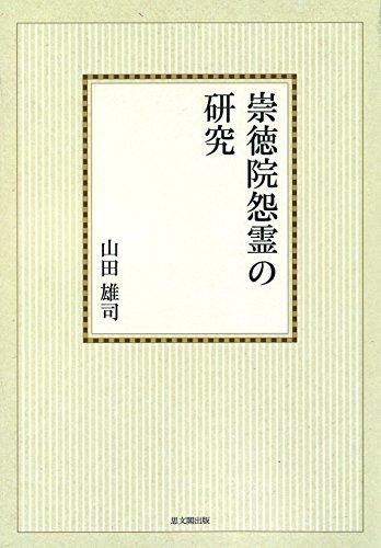 崇徳院怨霊の研究【オンデマンド版】