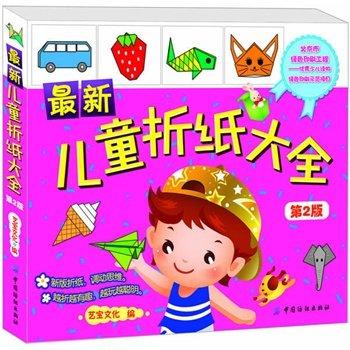 pdf 最新兒童剪紙,簡筆畫,折紙,學畫大全.pdf 兒童折紙大全.