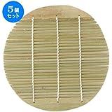 5個セット 竹製すのこ 丸 16.5cm [ D-16.5cm ] 【 そば用品 】 【 旅館 蕎麦 定食 レストラン 和食器 業務用 】