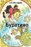 Buratino (po motivam skazki Alexeya Tolstogo - Russian edition)
