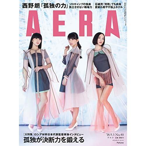 AERA 2018年 9/3号 表紙画像