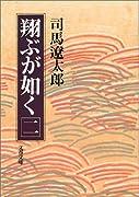 翔ぶが如く (2) (文春文庫)