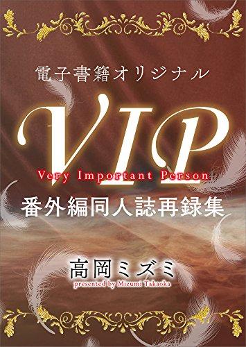 電子書籍オリジナルVIP番外編同人誌再録集 (講談社X文庫ホワイトハート)