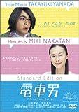 電車男 スタンダード・エディション DVD