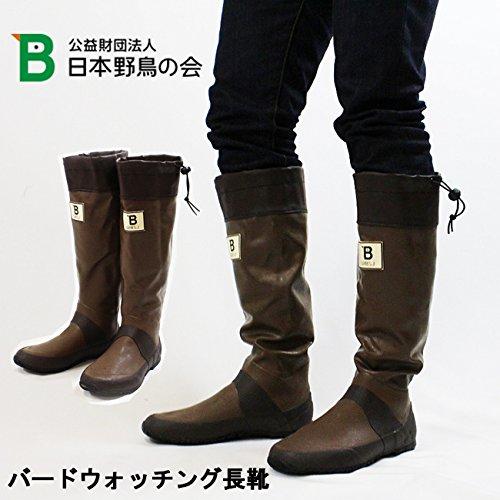 bw-47922【日本野鳥の会】バードウォッチング長靴/ブラウン/折りたたみレインブーツ  4L