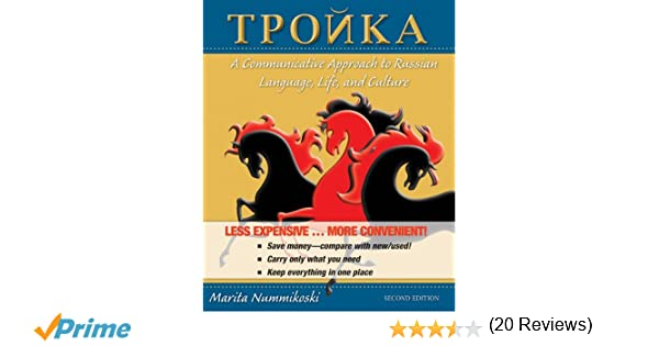 Troika: A Communicative Approach to Russian Language, Life, and ...