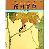 菱田春草 (巨匠の日本画)
