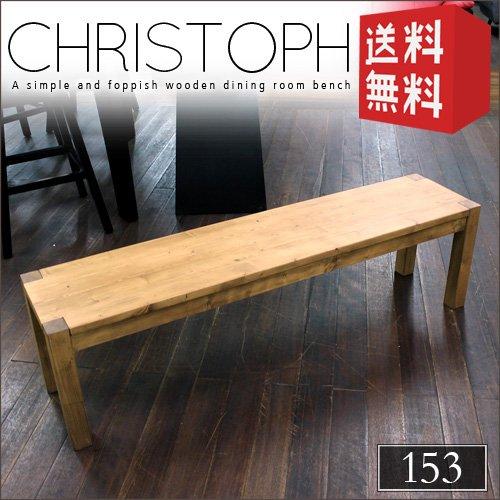 ダイニング ベンチ Christoph クリストフ アンティーク ダイニングベンチ 153cm ダイニング 椅子 イス 北欧 パイン無垢 天然木 木製 おしゃれ 選択,ライトブラウン B078WKXG4R選択 ライトブラウン