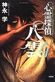 心霊探偵八雲 (4)