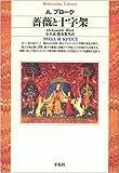 薔薇と十字架 (平凡社ライブラリー)