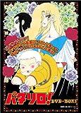パタリロ!DVD-BOX 1(魔夜峰央)