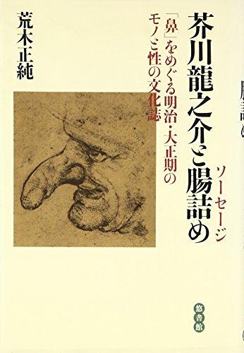 芥川龍之介と腸詰め(ソーセージ)―「鼻」をめぐる明治・大正期のモノと性の文化誌